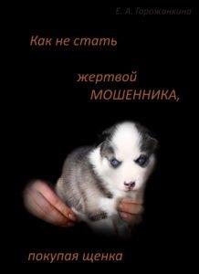 «Как не стать жертвой мошенника, покупая щенка» - купить книгу по кинологии для начинающих 1